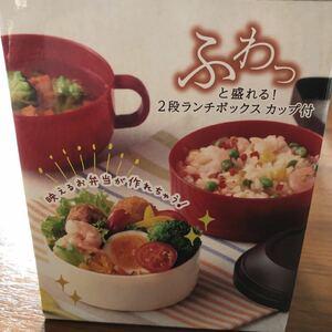 ランチボックス お弁当箱 2段