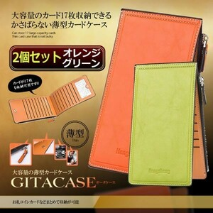 即納 17枚収納カードケース2枚セット 大容量 薄型 長財布 レディース メンズ スリム 小銭入れ 定期入れ カード オレンジ+グリーン