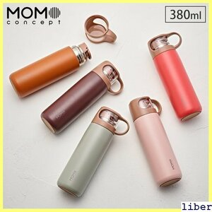 ☆かわいい☆ 380ml 真空断熱 全8色 MOMO concept コップ付き水筒/マグボトル/魔法瓶/保温 289