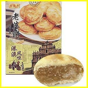 善盈泰 老婆餅(ラオポーピン)Wife Cake (Hongkong And Macao Flavor) 300g お土産小分け10個入 中華お菓子 中華風点心 港澳味 礼盒包装