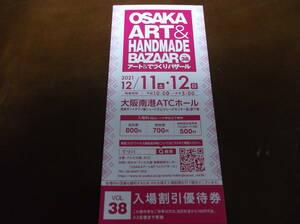 ..OSAKA★ART&HANDMADE:Vo38★入場割引優待券★アート&てづくりバザール