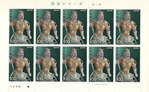 記念切手 1976年 国宝シリーズ 第1集 執金剛神立像