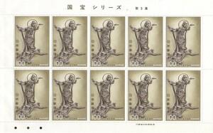 記念切手 1977年 国宝シリーズ 第3集 雲中供養菩薩像