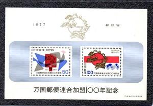 記念切手 万国郵便連合加盟100年記念 小型シート