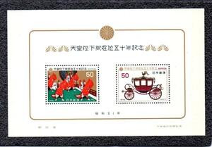 記念切手 天皇陛下御在位50年記念 小型シート