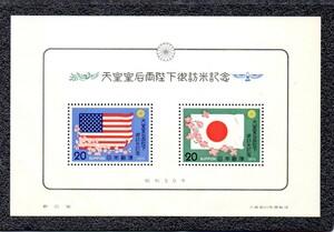 記念切手 天皇皇后両陛下御訪米記念 小型シート