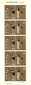 記念切手 1976年 切手趣味週間 彦根屏風 2種連刷