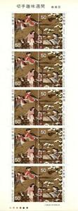 記念切手 1977年 切手趣味週間 機織図 2種連刷