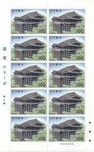 記念切手 1977年 国宝シリーズ 第6集 清水寺本堂