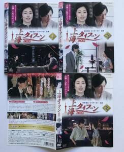 NHK DVD 上海タイフーン 上海潮 全3巻 レンタル落ち / 木村多江 ピーター・ホー