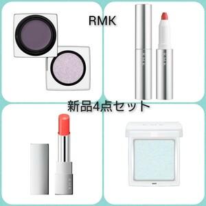 【新品】RMK アイシャドウ リップ まとめ売り