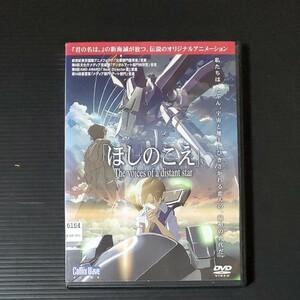 DVD 言の葉の庭 ほしのこえ 新海誠監督 新海誠  DVDレンタル使用済み