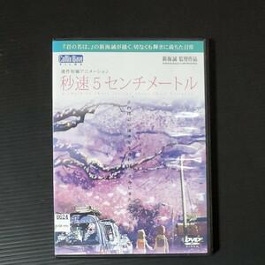 レンタル使用済み 秒速5センチメートル DVD 新海誠 短編アニメーション