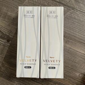 ナリス化粧品 薬用 育毛剤 2本 ペルペッティスキャルプ