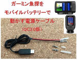 ガーミン製魚探用をQC対応モバイルバッテリーで動作させるケーブル(大型魚探対応