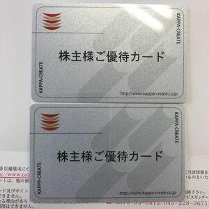 返却不要 カッパクリエイト 株主優待 6000円