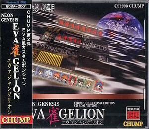 EVA雀GELION エヴァ雀ゲリオン/CHUMP[NOMA0001]