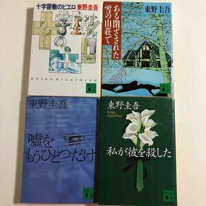 東野圭吾 文庫本4冊