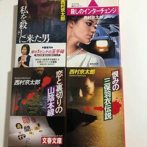 西村京太郎 文庫本4冊セット