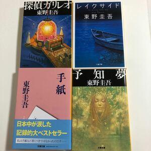 東野圭吾文庫本4冊セット 文春文庫