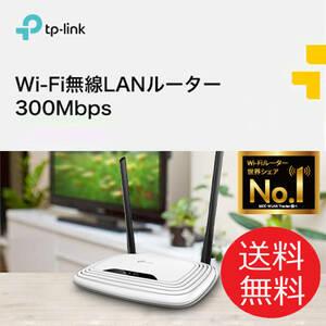 中古良品 送料無料 TP-LINK 300Mbps 無線LANルーター TL-WR841N 本体+ACアダプター+LANケーブル