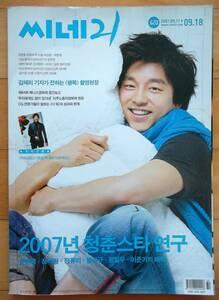 [コン・ユ/ユン・ウネ/イ・ジュンギ] 韓国映画雑誌1冊/2007年