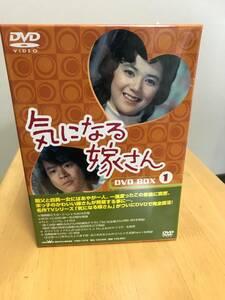 新品同等 未開封 未使用 気になる嫁さん DVD-BOX1昭和の名作ドラマ 石立鉄男(通常版)