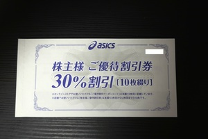 即決★送料込★アシックス 株主優待券 30%割引 10枚 期限2022年3月31日 WEBサイトクーポン付き