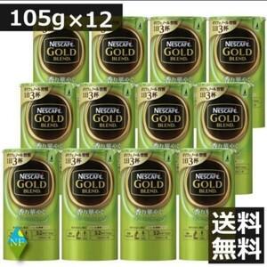 ネスカフェ エコ&システムパック 香り華やぐ 105g ×12本 ●送料無料 24本セットあり