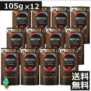 ネスカフェ エクセラバリスタ詰替 105g 12本セット 送料無料 24本セットも有り