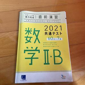 直前演習 2021共通テスト数学2.B