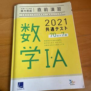 共通テスト対策2021数学1.A