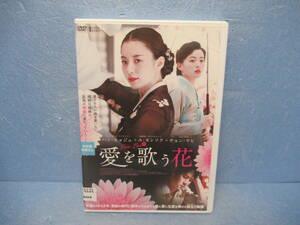 愛を歌う花 [DVD]  9/15512