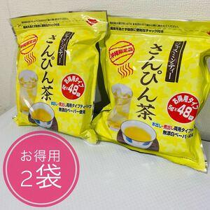 さんぴん茶(ジャスミンティー) お得用 5g×48パック入×2袋