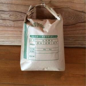 栃木県産コシヒカリ令和3年度新米3kg(精米代込み)お試しサイズ