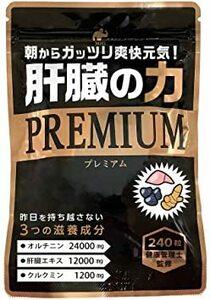 240粒 LOHAStyle 肝臓の力Ⅲ サプリメント (240粒 約40日分) 肝臓エキス [しじみ43000個分] [M便