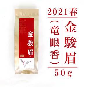 特級 紅茶 金駿眉 きんしゅんび(竜眼香)50g (アルミパック)