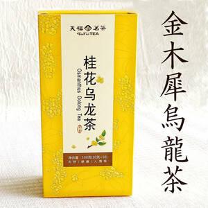 黄金桂 金木犀ウーロン茶 桂花烏龍茶 100g(10g×10包)