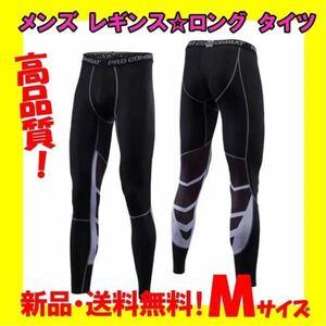 *売れてます*定番人気商品 メンズ コンプレッションタイツ ロングタイツ スポーツタイツ ブラック M スポーツに