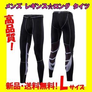 *売れてます*定番人気商品 メンズ コンプレッション タイツ ロングタイツ 10分丈 ブラック L スポーツ用