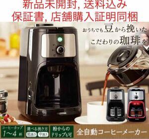 【新品未開封】アイリスオーヤマ 全自動コーヒーメーカー kiac-a600