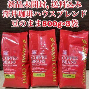 【新品未開封】澤井珈琲 ハウスブレンド 豆のまま 500g × 3袋
