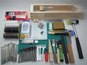 豪華 レザークラフト 道具 工具 セット 試作キット付 収納袋付 A148