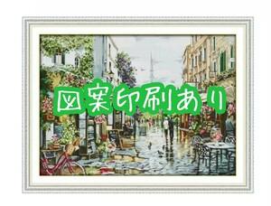 クロスステッチキット パリの街並み 図案印刷あり 14CT 刺繍 ガーデン