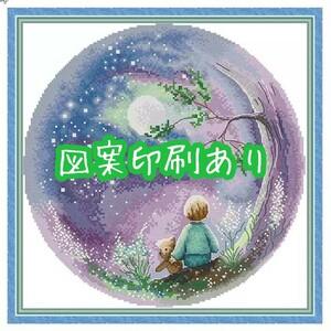 クロスステッチキット 夢想満月の夜 図案印刷あり 少年 刺繍 14CT 34×34cm