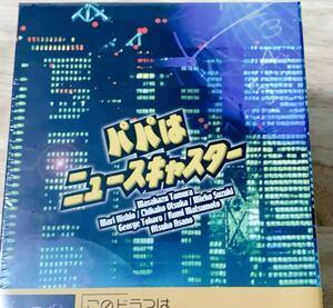 パパはニュースキャスター DVD-BOX [DVD] 6枚組