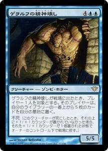 ゲラルフの精神壊し/Geralf's Mindcrusher [DKA] 闇の隆盛 MTG 日本語 037 H0.5Y0.5