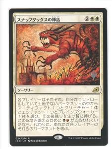 プロモパック スナップダックスの神話/Mythos of Snapdax [IKO] イコリア:巨獣の棲処 MTG 日本語 024 H0.5Y0.5