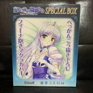 夜明け前より瑠璃色な スペシャルボックス フィーナ姫 抱き枕カバー 電撃ジーズフェスティバル