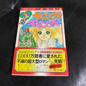 キャンディ・キャンディ 水木杏子 いがらしゆみこ 9巻 初版 帯 ピンナップ付